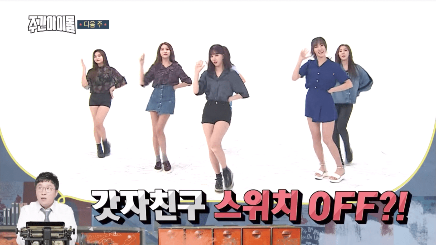 """Watch: GFRIEND Takes On Random Play Dance At Twice The Speed In """"Weekly Idol"""" Preview"""