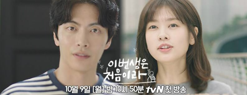 Watch: Lee Min Ki And Jung So Min Transform Into Housemates While Filming Teasers For New Drama