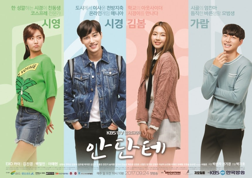 """Andante"" Releases New Poster And Character Descriptions For EXO's Kai And More"