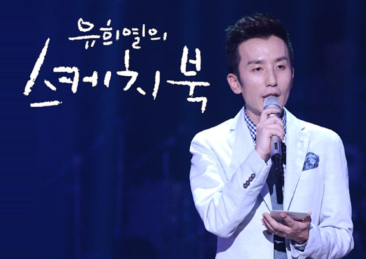 """Yoo Hee Yeol's Sketchbook"" Recording Gets Canceled Due To KBS Strike"