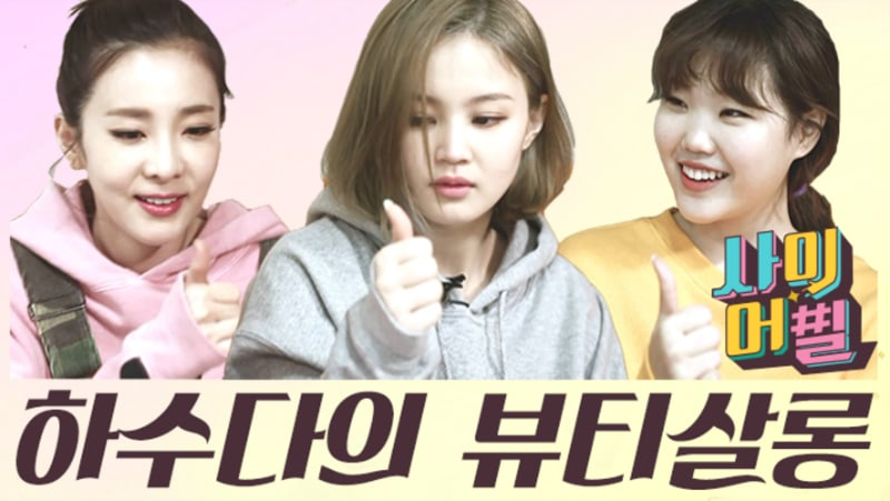Sandara Park, Lee Hi, And Akdong Musician's Lee Soo Hyun Share Beauty Tips With Fans