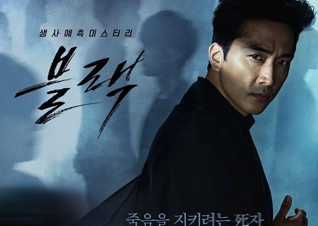 "Grim Reaper Fantasy Drama ""Black"" Reveals Intense Character Posters"