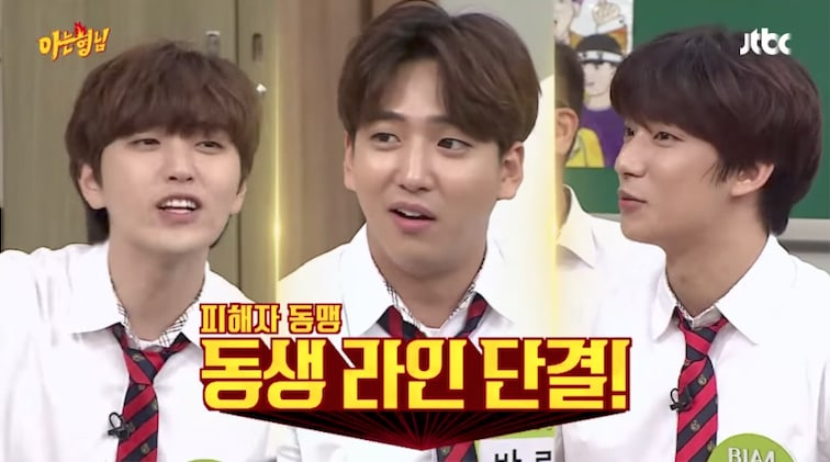 CNU Shares Funny Story Of How His Jealousy Once Made Fellow B1A4 Member Baro Cry