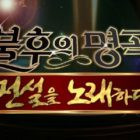 """""""Immortal Songs"""" Rises To First Place In Ratings With """"Infinite Challenge"""" On Strike"""