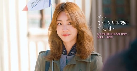 Lee Yeon Hees Character Poster For The Package Reveals Surprising Twist