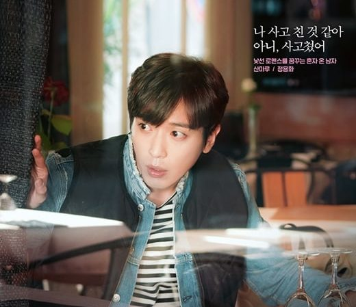 """Jung Yong Hwa Is A Wary Tourist In Character Poster For """"The Package"""""""