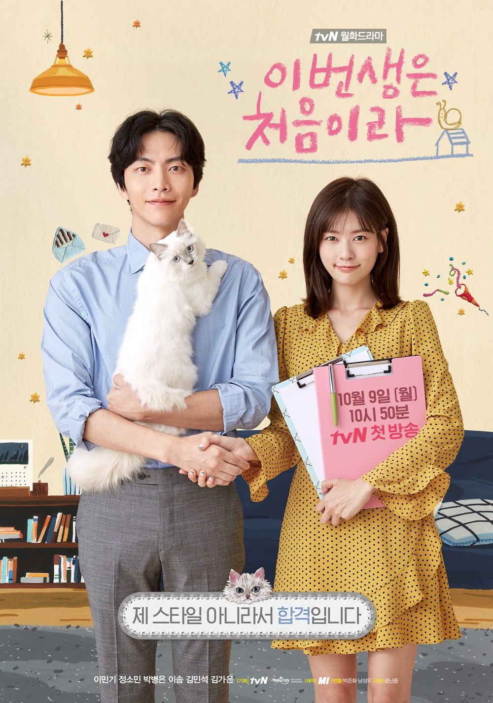 Image result for because this is my first life poster