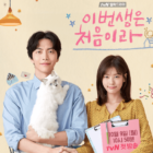"""""""Because This Is My First Life"""" Introduces Main Characters In Cute And Lovely Posters"""