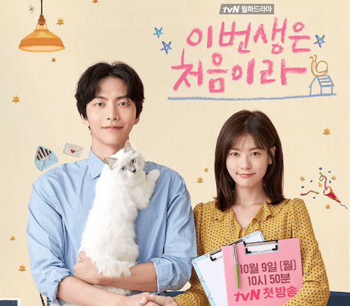 """Because This Is My First Life"" Introduces Main Characters In Cute And Lovely Posters"