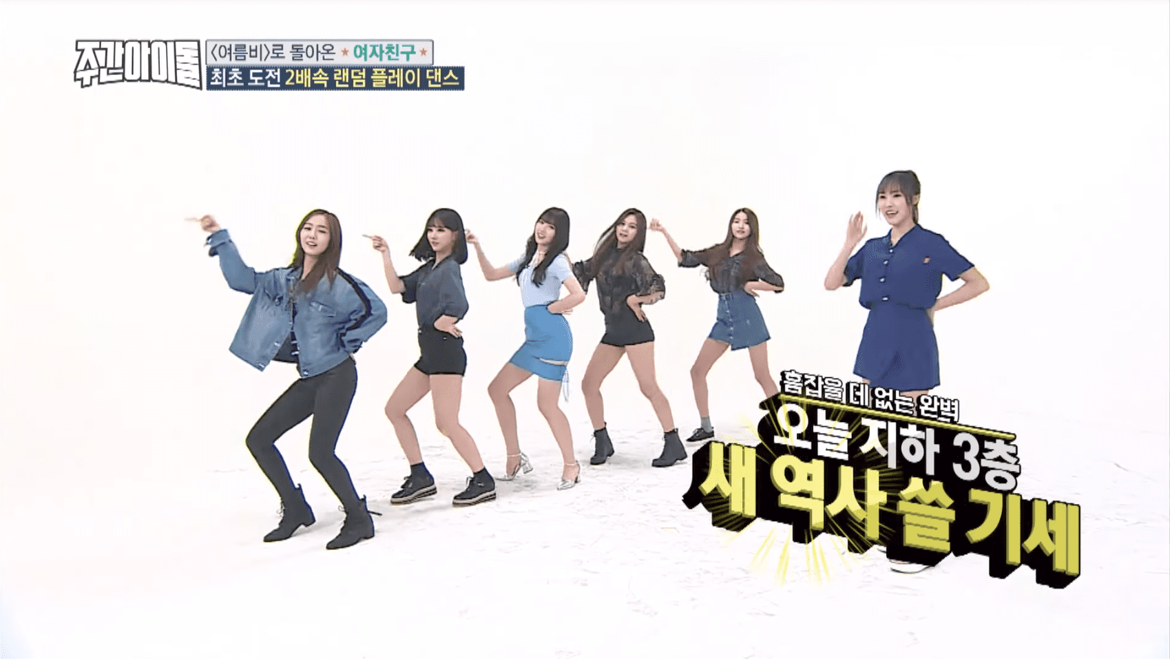 """Watch: GFRIEND Is The First Group Ever To Attempt Random Play Dance At 2X Speed On """"Weekly Idol"""""""