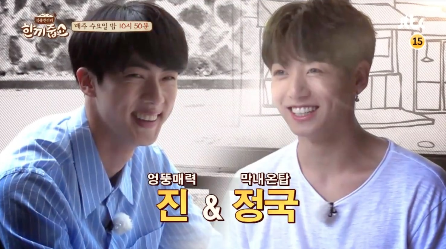 """Watch: BTS's Jin And Jungkook Walk Around Gangnam In Search Of Dinner In """"Let's Eat Dinner Together"""" Preview"""