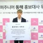 Super Junior's Donghae Appointed As Honorary Ambassador For Korea Childhood Leukemia Foundation