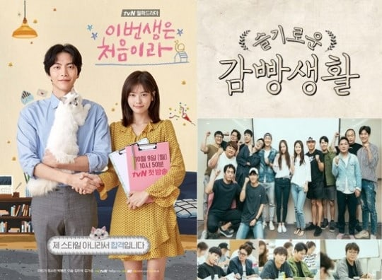 tvN To Shake Up Weekday Drama Broadcast Times + Competition
