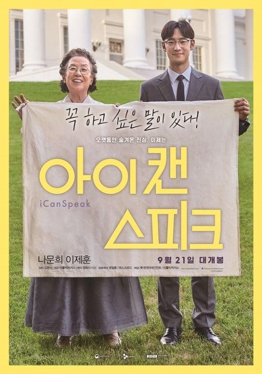 Lee Je Hoon And Na Moon Hee S I Can Speak Tops South Korean Box Office Soompi