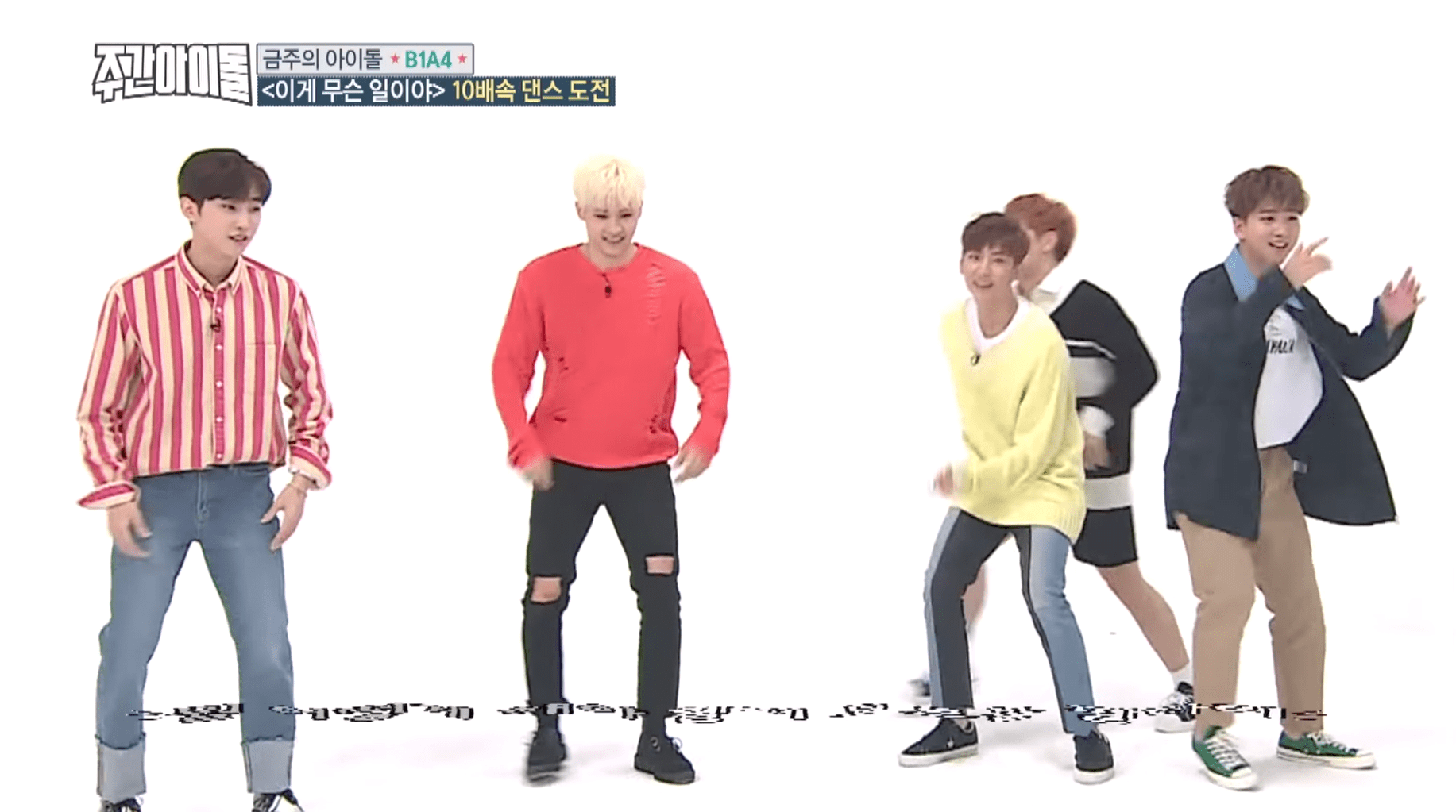 """Watch: B1A4 Tries To Prove They Can Dance 10x Fast On """"Weekly Idol"""""""