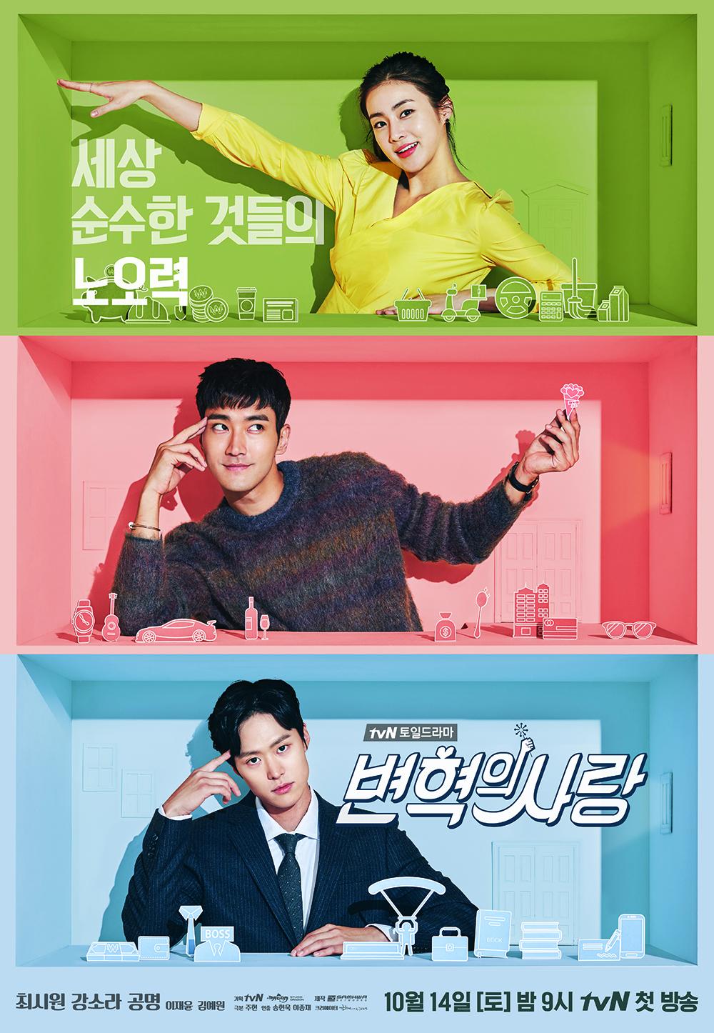 Kang Sora And Choi Siwons Upcoming Drama Drops Colorful And Nostalgic Posters