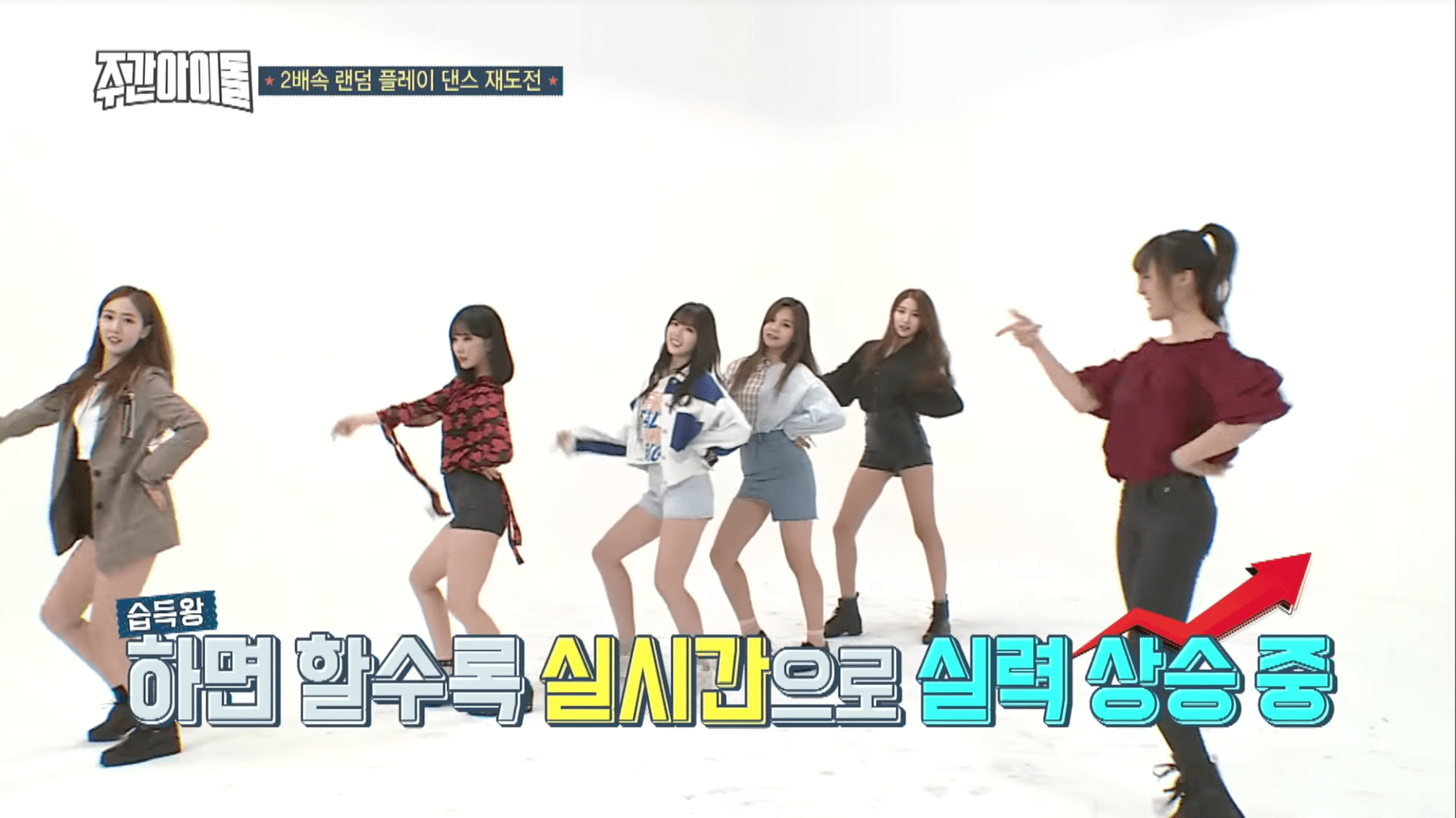 """Watch: GFRIEND Takes Another Stab At The """"2x Random Play Dance"""" On """"Weekly Idol"""""""