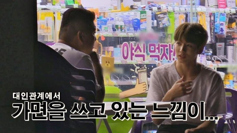 Watch: BTSs Jungkook Shares One Of His Worries On Lets Eat Dinner Together