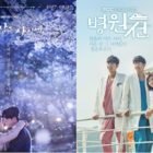 """""""While You Were Sleeping"""" Premiere Goes Head-To-Head With """"Hospital Ship"""" In Viewership Ratings Battle"""