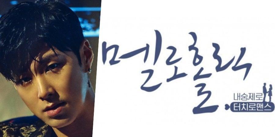 TVXQ Member Yunhos Comeback Drama Melo Holic Confirms Air Date