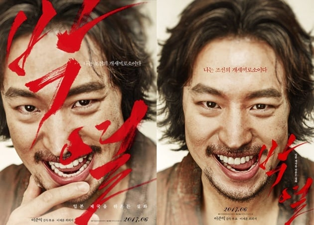 "Tap Into Korea's Rich History: Reasons To Watch Lee Je Hoon's ""Anarchist From Colony"""