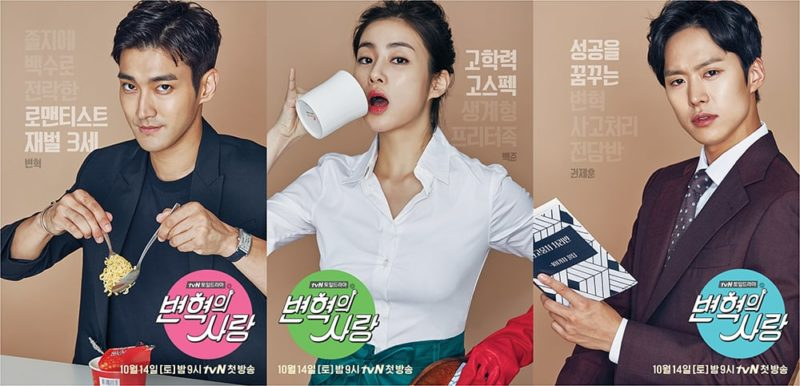 """tvN Drops New Character Posters For Main Cast Of """"Revolutionary Love"""""""
