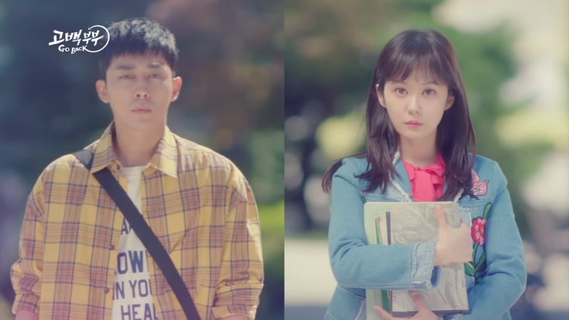"Watch: Son Ho Jun And Jang Nara Turn 20 Again In ""Go Back Spouses"" Teaser"
