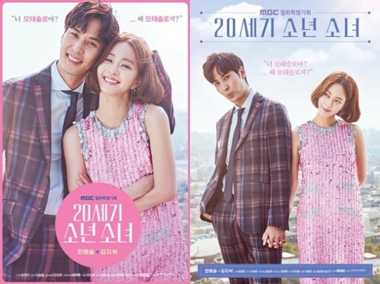 """20th Century Boy And Girl"" Drops Romantic Couple Posters"