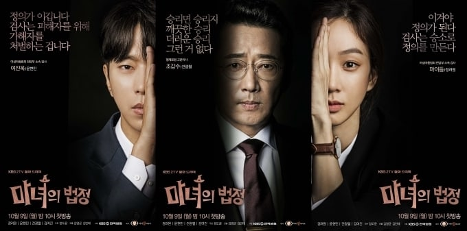 "4 Things To Look Out For In First Episode Of ""Witch's Court"""