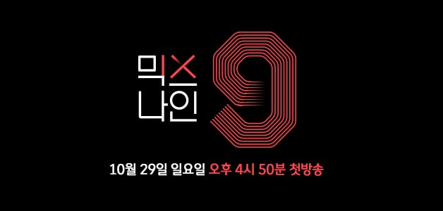 """Yang Hyun Suk's Upcoming Audition Program """"MIXNINE"""" Unveils Official Poster"""