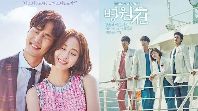 MBC Dramas Reportedly Going On Hiatus Due To Strike, Network Responds