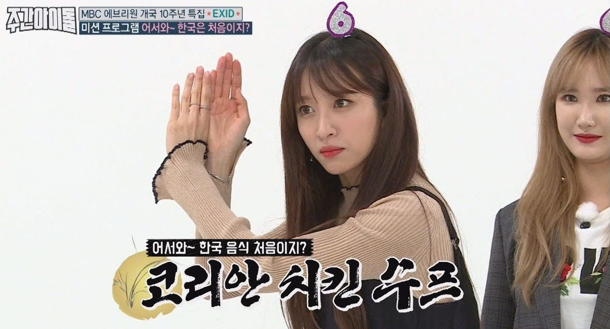 """Watch: EXID Hilariously Tries To Describe Things In English On """"Weekly Idol"""""""