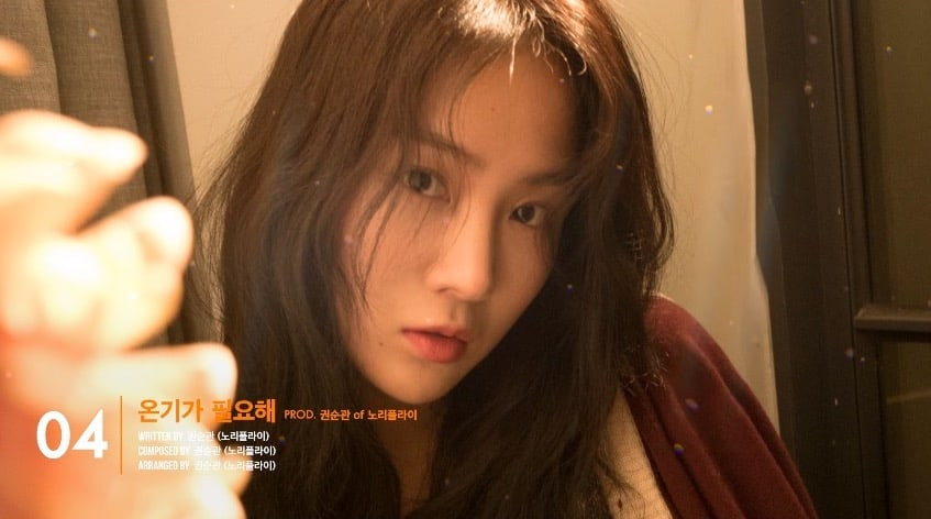 "Update: Soyou Shares Preview For 1st Solo Album ""Part.1 RE:BORN"""