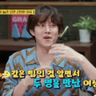 Kim Heechul Reveals 2 Super Junior Members Once Unknowingly Dated The Same Girl
