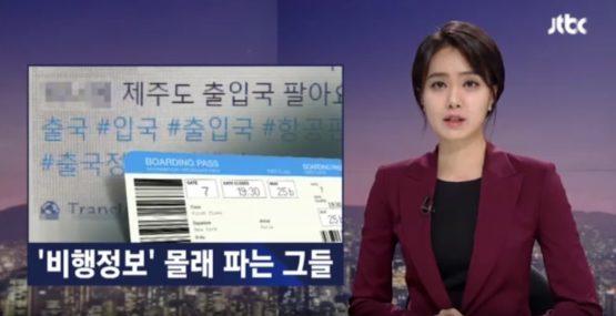 JTBC sasaeng flight information