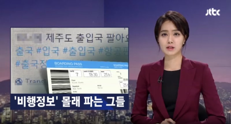 Sasaengs Use New Method To Find Out Idols' Flight Information