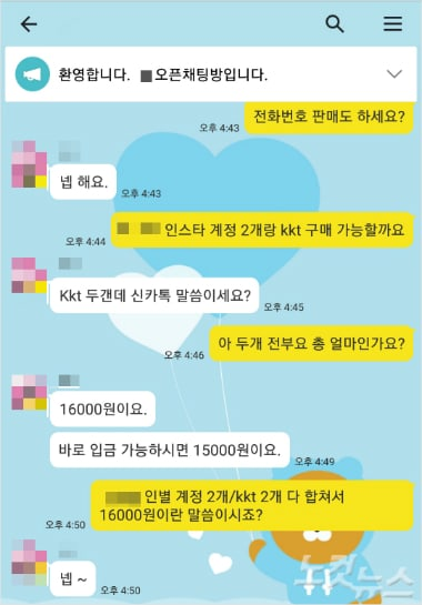 Sasaengs Increasingly Use Social Media To Easily Sell And Purchase Idols Personal Information Soompi