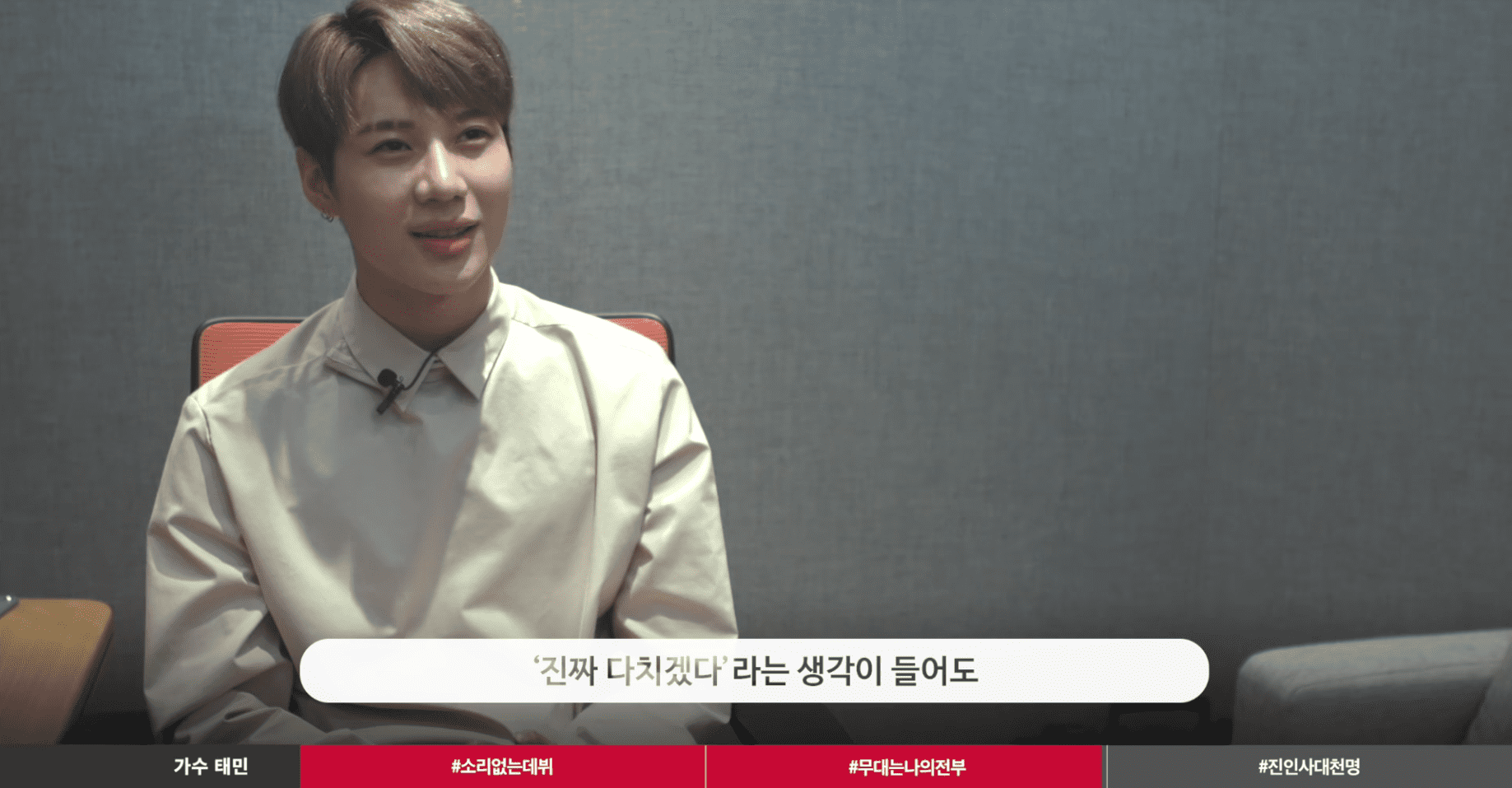 SHINee's Taemin Talks About His Struggles To Improve As A Singer