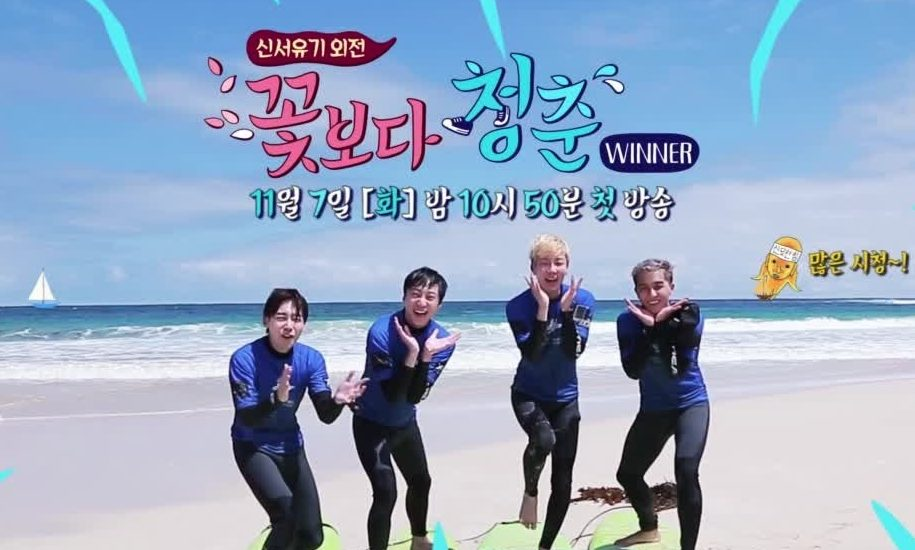 "Update: WINNER Drops Fun Teaser Video For ""Youth Over Flowers"""