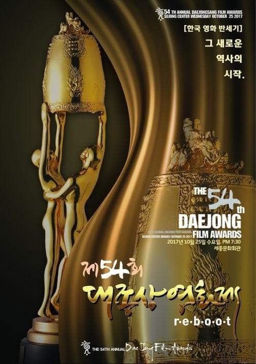 Winners Of The 54th Daejong Film Awards