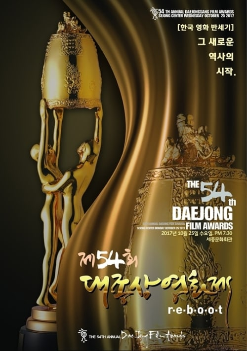 Winners Of The 54th Daejong Film Awards