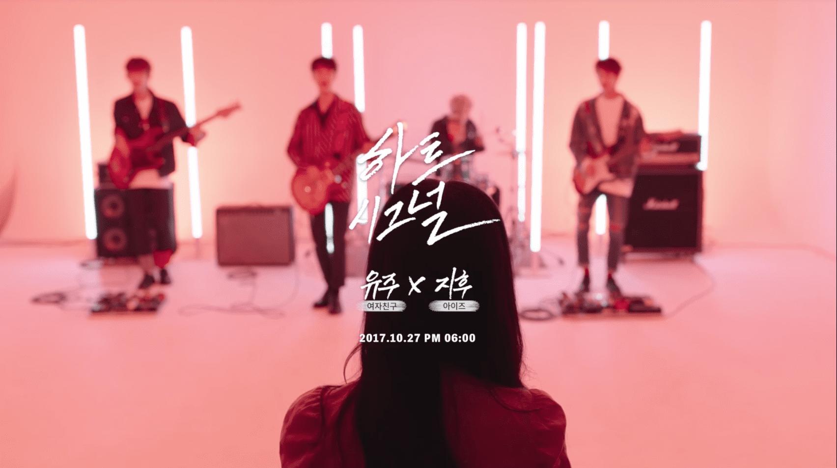 Watch: GFRIEND's Yuju And IZ's Jihoo Release MV Teaser For Upcoming Duet