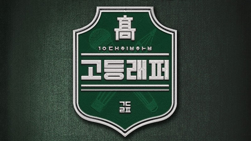 """High School Rapper"" Confirmed To Be Preparing For Second Season"