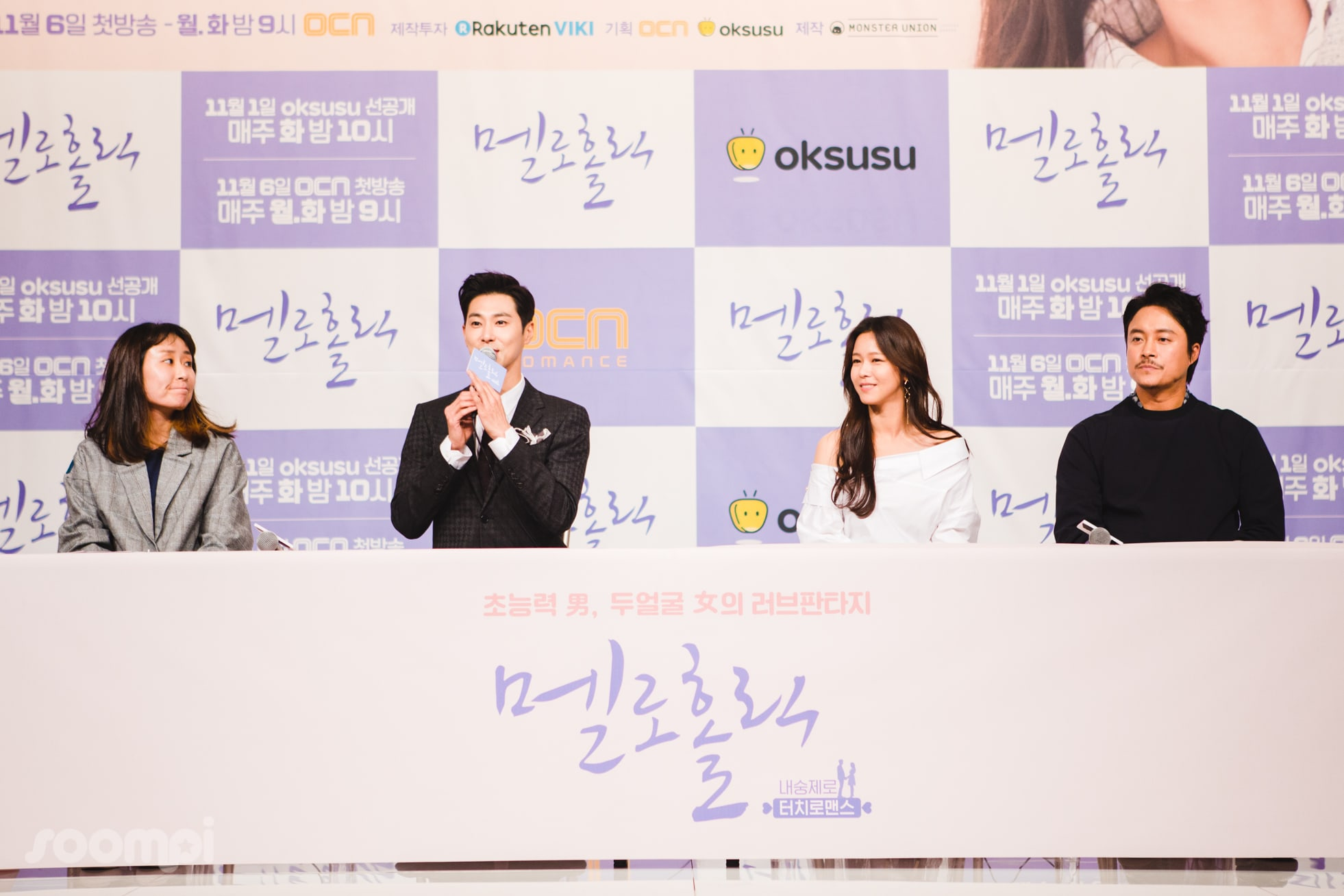"""TVXQ's Yunho And Kyung Soo Jin Share Why They Picked """"Melo Holic"""" And What It Was Like Working Together"""