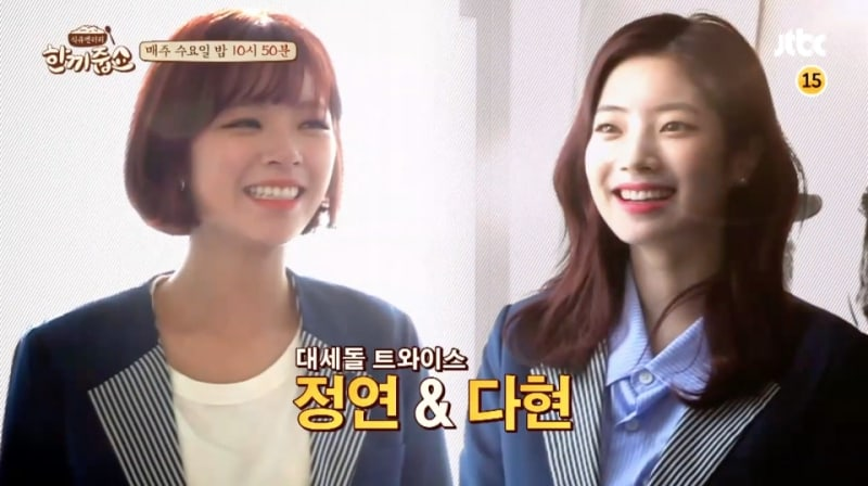 """Watch: TWICE's Jeongyeon And Dahyun Beg For Their Supper In """"Let's Eat Dinner Together"""" Preview"""