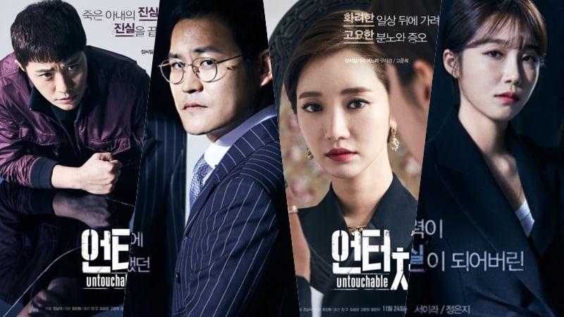 Untouchable // Drama coréen