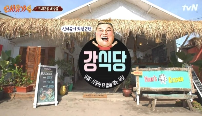 "tvN Addresses Reports Of ""Kang's Kitchen"" Being Filmed On Jeju Island"