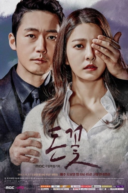 """Money Flower"" PD Talks About Why He Cast Jang Hyuk And Park Se Young"