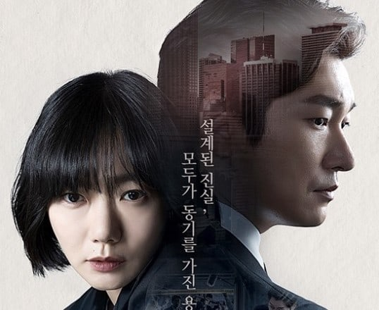 "Bae Doona And Cho Seung Woo's ""Forest Of Secrets"" In Talks For A Second Season"