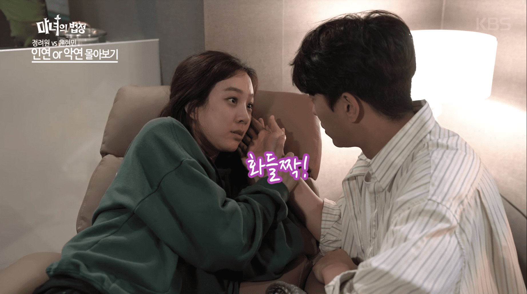 """Watch: Jung Ryeo Won And Yoon Hyun Min Rehearse Down To The Tiniest Hand Gesture For """"Witch's Court"""""""